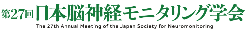 第27回 日本脳神経モニタリング学会 The 26th Annual Meeting of the Japan Society for Neuromonitoring